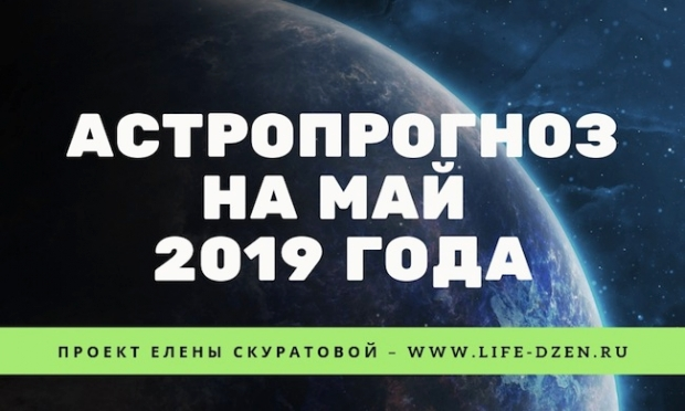 Астропрогноз на май 2019 года