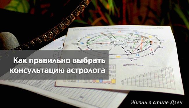 Как правильно выбрать консультацию астролога