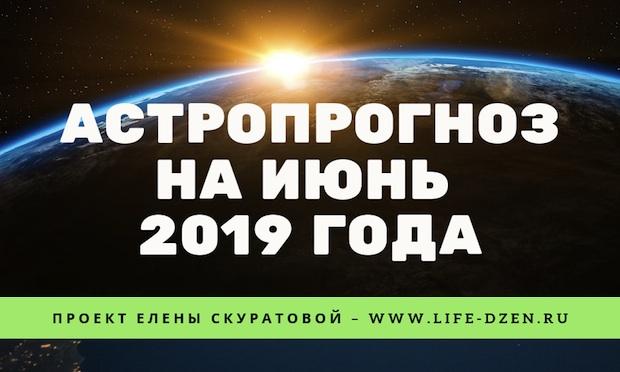 Астропрогноз на июнь 2019 года