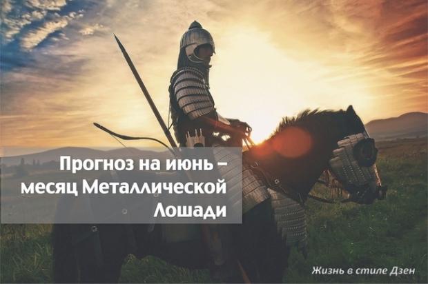 Прогноз Фен-шуй на июнь 2019 года — месяц Металлической Лошади