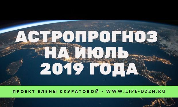Астропрогноз на июль 2019 года
