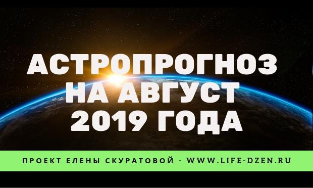 Астропрогноз на август 2019 года