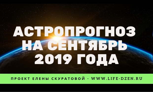 Астропрогноз на сентябрь 2019 года