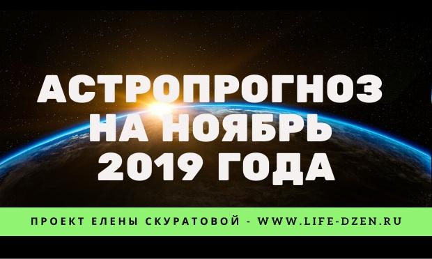 Астропрогноз на ноябрь 2019 года