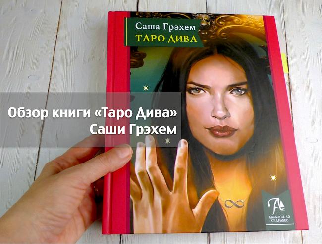 Обзор книги «Таро Дива» Саши Грэхем