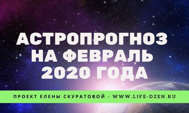 Астропрогноз на февраль 2020 года