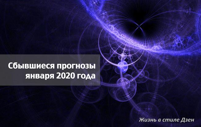 Сбывшиеся прогнозы января 2020 года: подводим итоги