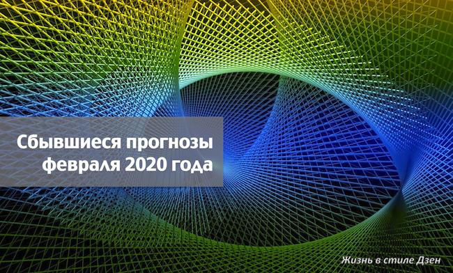 Сбывшиеся прогнозы февраля 2020 года: подводим итоги