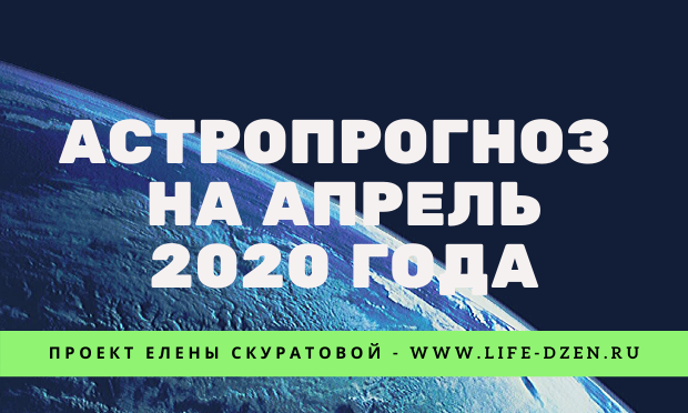 Астропрогноз на апрель 2020 года