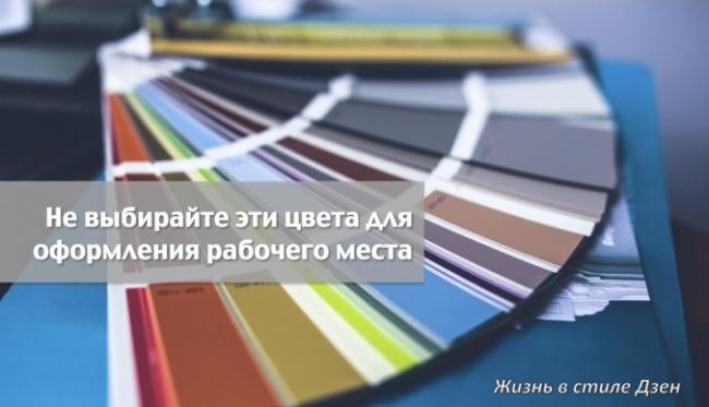 Не используйте эти цвета для оформления рабочего места