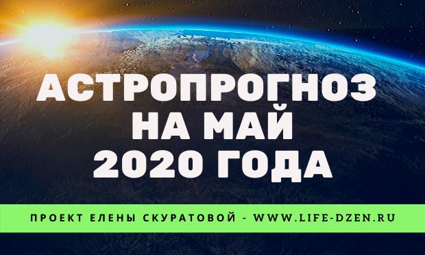 Астропрогноз на май 2020 года
