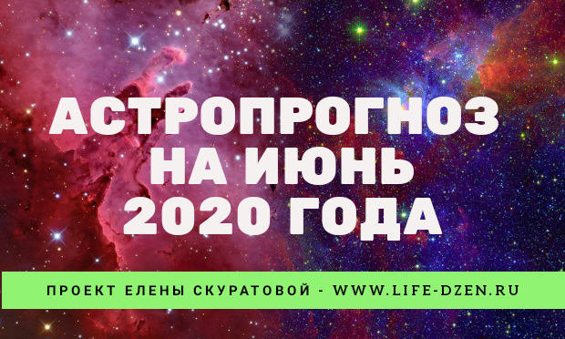 Астропрогноз на июнь 2020 года
