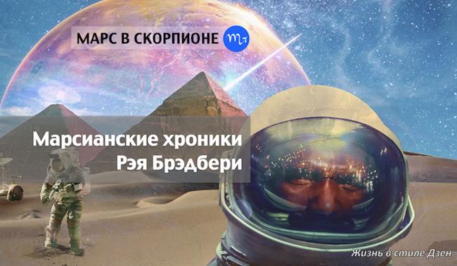 Марс в Скорпионе: «Марсианские хроники» Рэя Брэдбери
