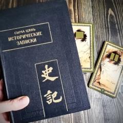 Активации удачи и «Исторические записки», Ши Цзи, Сыма Цяня