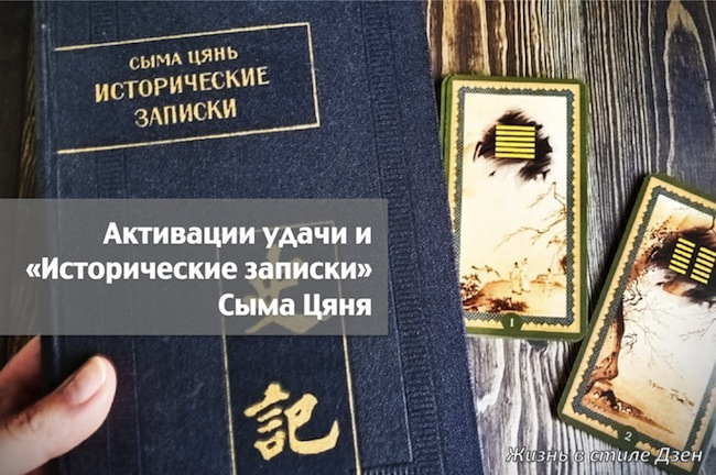 Активации удачи и «Исторические записки» Сыма Цяня