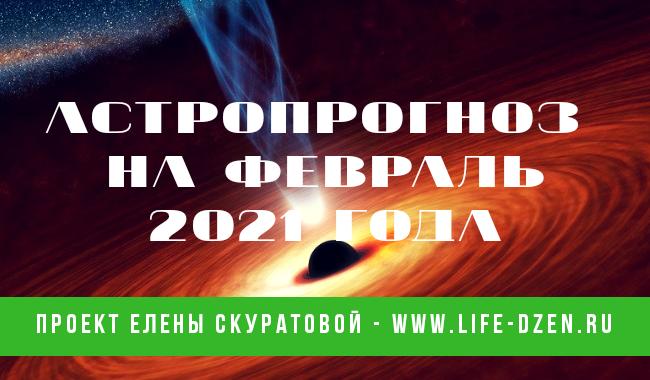 Астропрогноз на февраль 2021 года