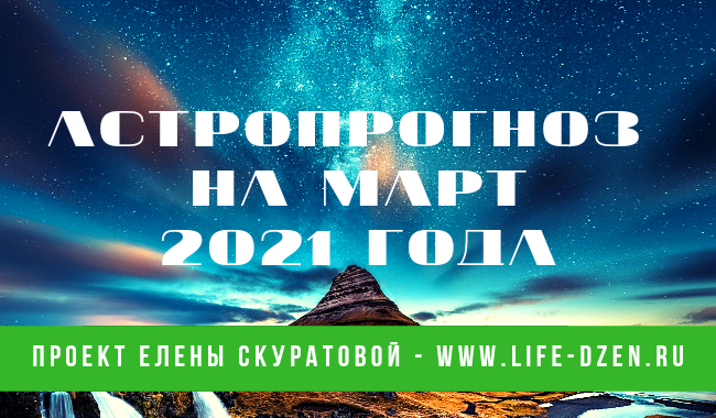 Астропрогноз на март 2021 года
