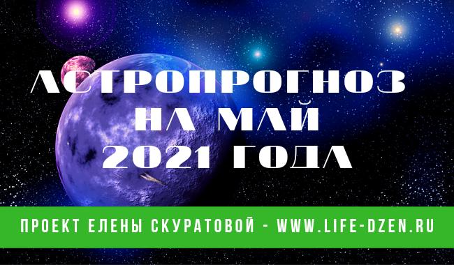 Астропрогноз на май 2021 года