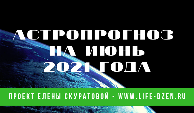 Астропрогноз на июнь 2021 года
