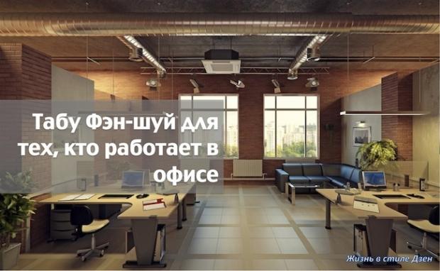 Табу Фэн-шуй для тех, кто работает в офисе